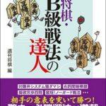 棋書『B級戦法の達人』は「A級戦法の達人」? Part1 ~「平美濃返し」から「飯島流引き角戦法」編~