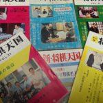 将棋天国社の本棚 『将棋天国』『将棋あおもり』ちょい見せ立ち読み