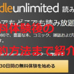 Amazonの電子書籍が読み放題!? 図解「Kindle Unlimited」30日間無料で読める裏技!&登録・解約方法