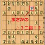 まさかの一手!?『相掛かり△3二銀戦法』定跡棋譜集ダウンロード