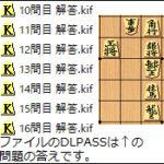 「双玉詰将棋1手詰」全38問 kifファイル集 ダウンロード