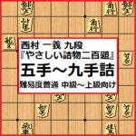 西村一義九段著『やさしい詰物二百題』問題一覧Part1(第1題~第13題まで) 難易度普通 中級~上級者向け