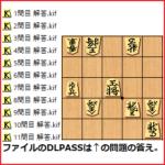 「双玉詰将棋3手詰」全11問 kifファイル集 ダウンロード