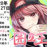 将棋漫画『囲の王』とはどんな漫画?女子高生棋士が学生将棋界でバトル!