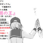 熱い将棋漫画『囲の王』第7話更新!今回の展開は?(単行本:第1巻収録)