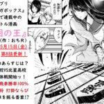 団体戦開始!将棋漫画『囲の王』第8話更新。今回の展開と盤面紹介!(単行本:第1巻)