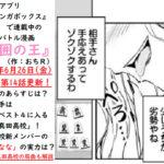 ゾクゾクする初手端歩やわぁ!『囲の王』第14話のストーリーと局面解説!