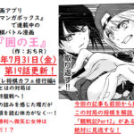 決着!環VSことは!『囲の王』第19話の内容&盤面解説!