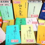 2020年4月から将棋天国社の書籍 Amazon販売開始!【2020年11月最終入荷 在庫限り】