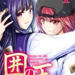 【BookLiveで660円!】囲の王 1巻 電子書籍版が9月6日から先行配信開始!