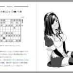 『メイドシステム 真実のゾーン!』三部作シリーズの著者Level8さんから新刊予告!