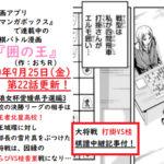 『囲の王』第22話!大橋浪女杯 決勝リーグ一回戦 VS愛媛の王者 北星高校の展開&棋譜中継!