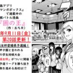将棋の甲子園 大橋浪女杯開催!『囲の王』第20話 ストーリー紹介!
