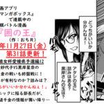 『囲の王』第31話「諦めない凡人の寄せ!」VS真田高校戦&棋譜再生